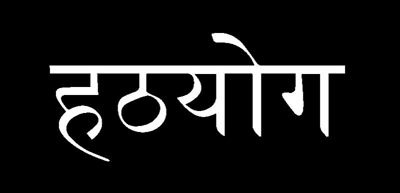 hatha-yoga-valence-blanc